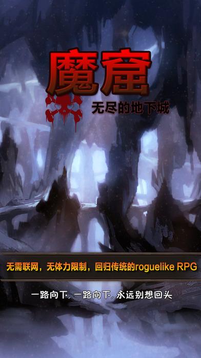魔窟-无尽的地下城