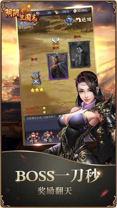 阴阳三国志:挂机战