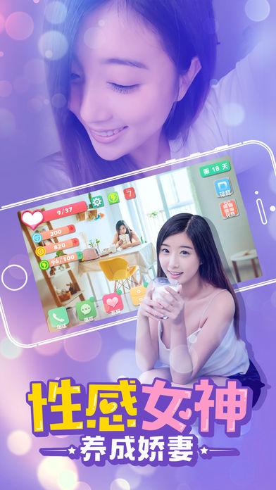 心动女友:视频恋爱养成游戏