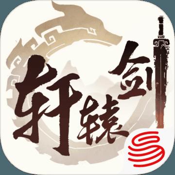 轩辕剑:龙舞云山(测试服)