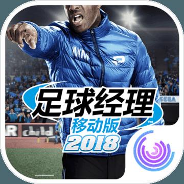 足球经理移动版2018