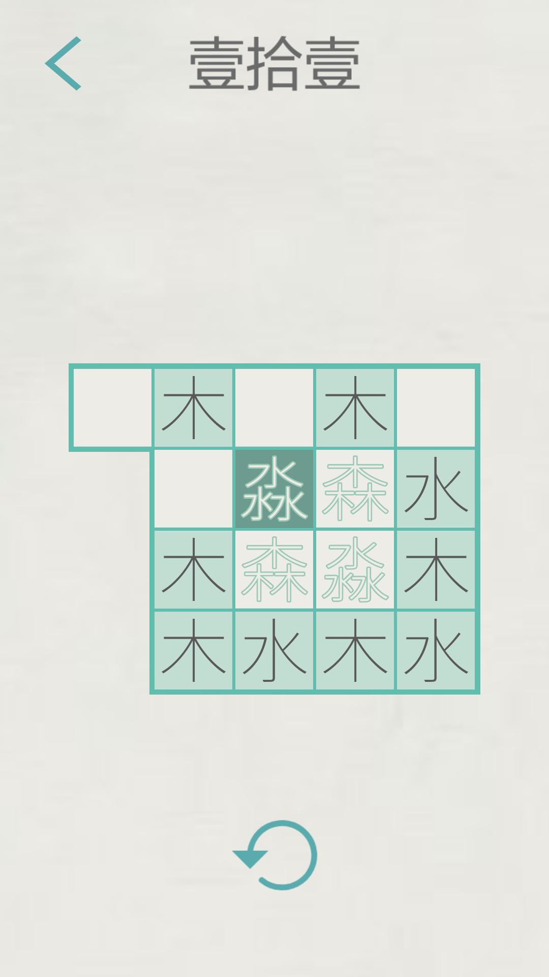 木水火土(测试服)
