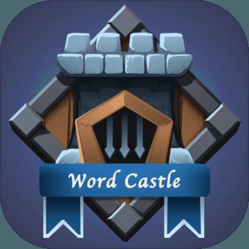 单词城堡(测试版)