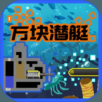 方块潜艇(试玩版)