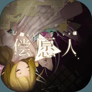 偿愿人(试玩版)