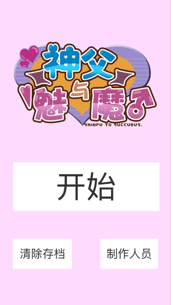 神父与魅魔♂(试玩版)
