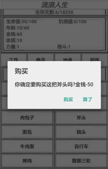 流浪人生(试玩版)