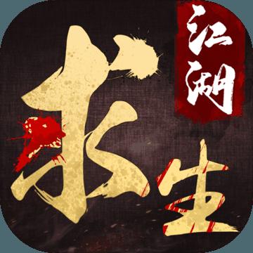 江湖求生(测试版)