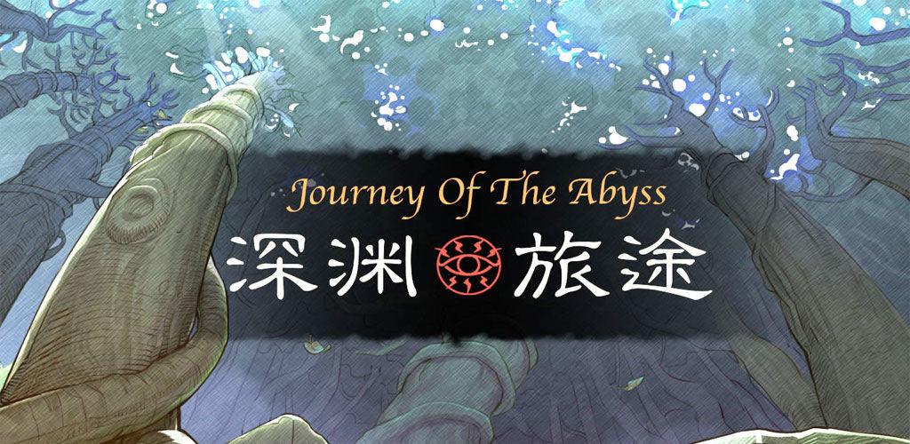 阿比斯之旅