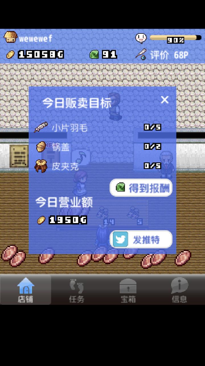 王国道具店2(试玩版)