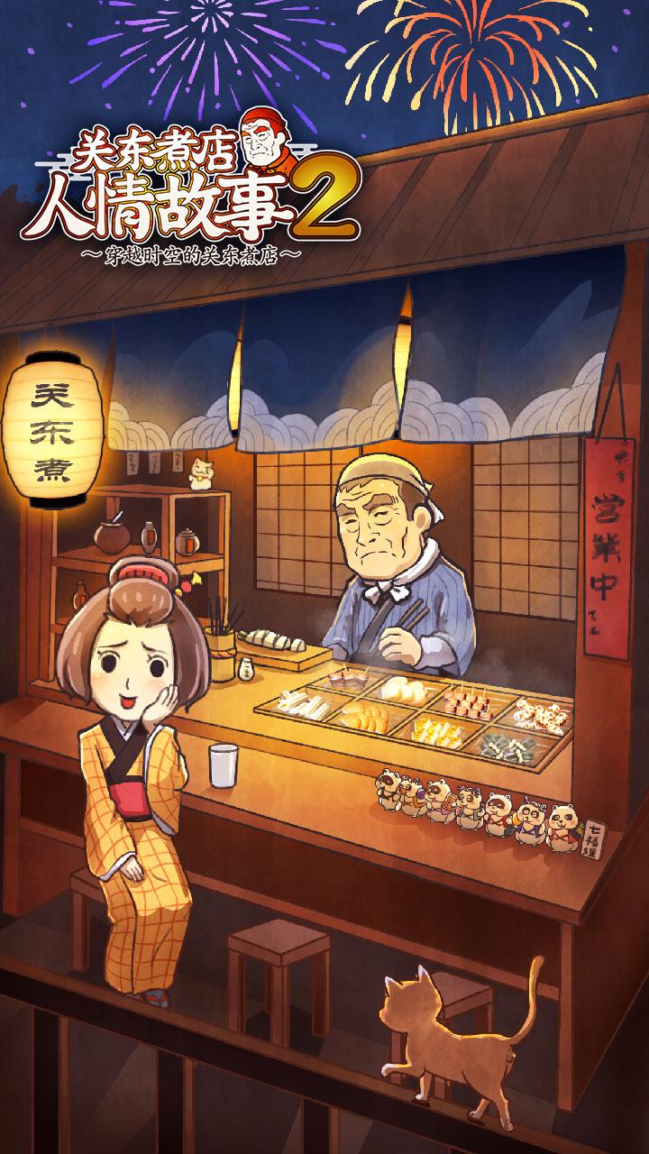 关东煮店人情故事2(试玩版)