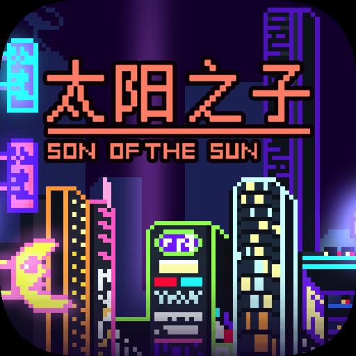 太阳之子(试玩版)