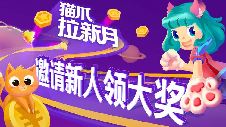 【猫爪活动】邀请新人玩猫爪,领取丰厚现金奖励!