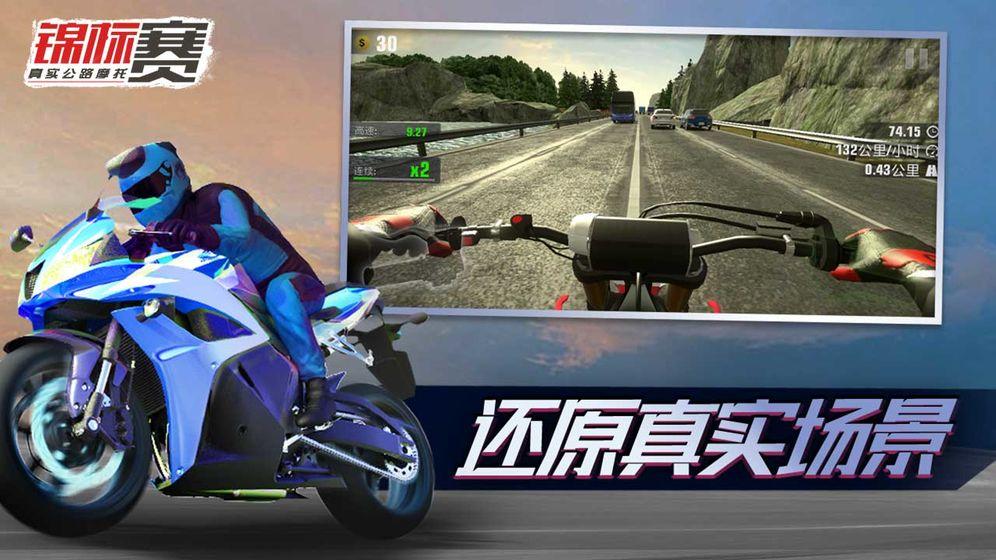 真实公路摩托锦标赛