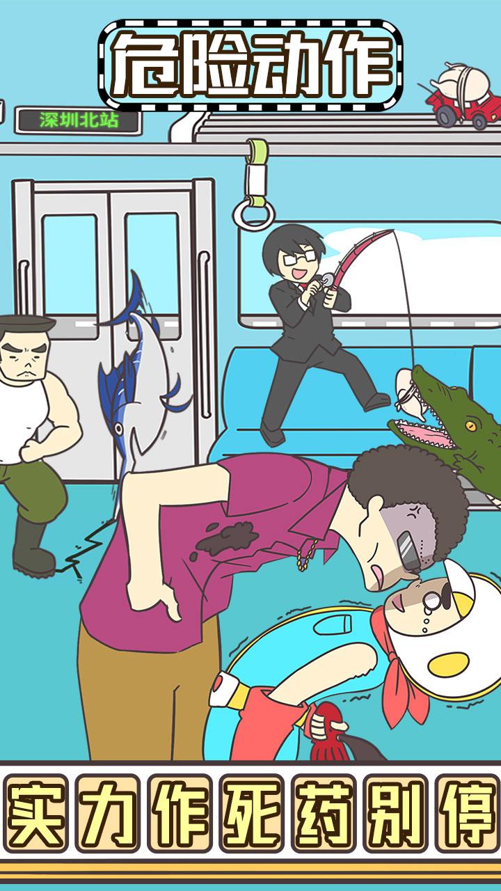 地铁上抢座是绝对不可能的2(测试服)
