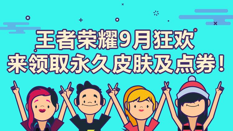 【获奖公布】王者荣耀9月狂欢活动中奖名单已公布~