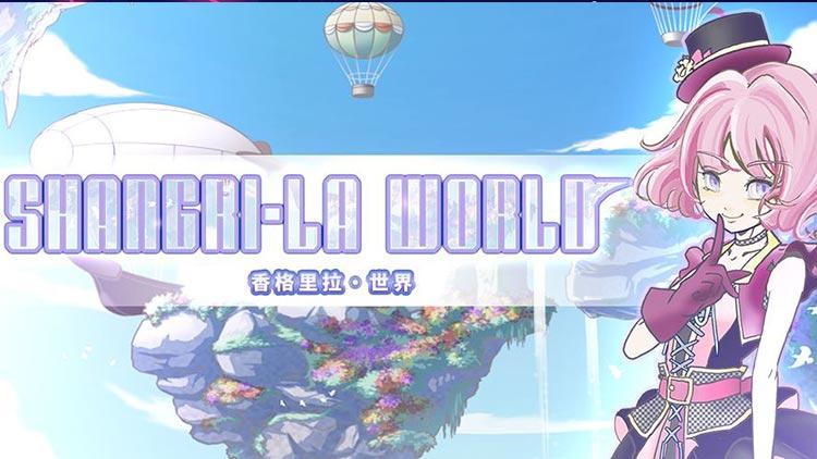 香格里拉世界(测试版)