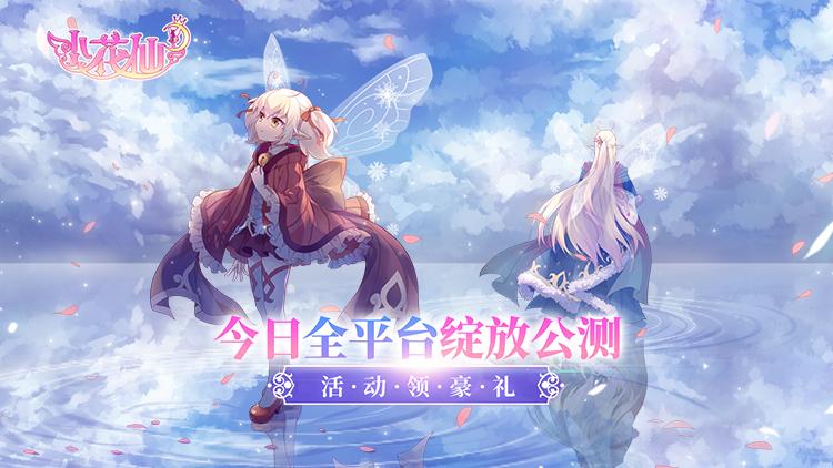 【福利活动】小花仙公测开启!晒角色赢取京东卡~