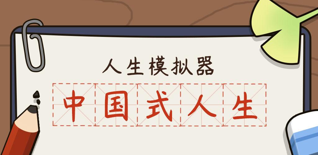 《人生模拟器:中国式人生》