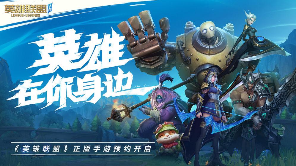 盘点英雄联盟曾经的中文备选名称,QQ魔法战争才是鹅选之子