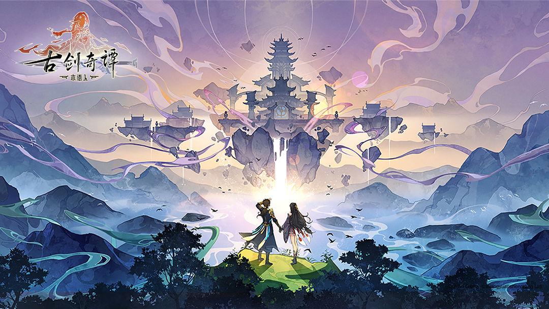 """《古剑奇谭木语人》与玩家共同还原""""心中的古剑"""""""