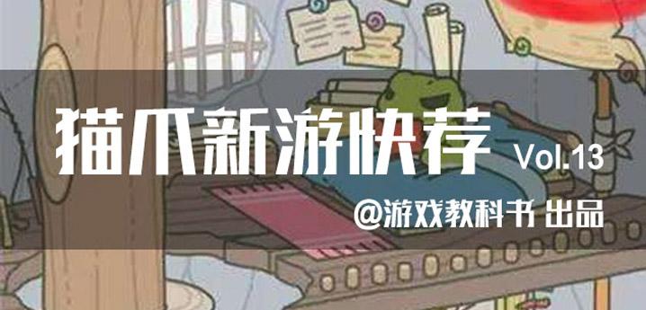 猫爪新游快荐│第十三期