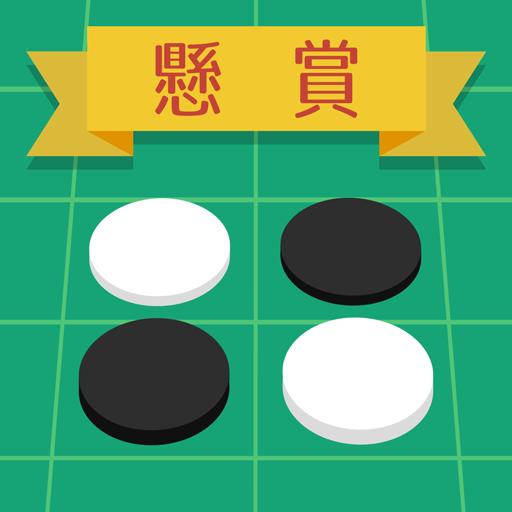 懸賞リバーシ - 最強AIに君は勝てる!?- 定番ボードゲーム
