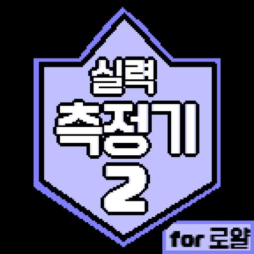 실력 측정기2 for CR