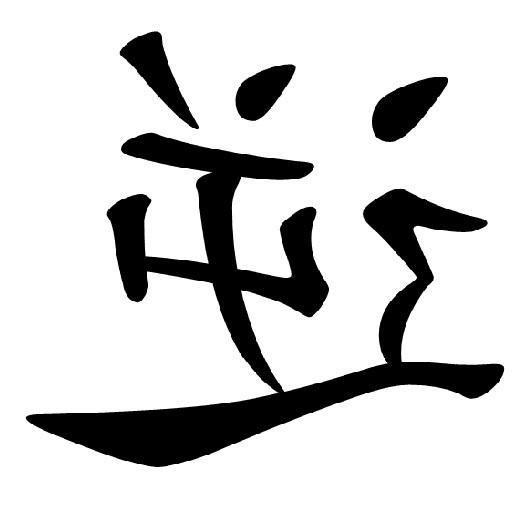 逆向思维 智商测验 by A-Kuang