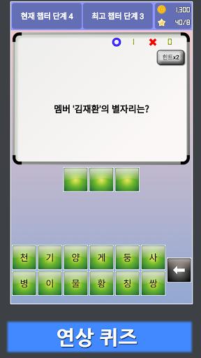 워너원 퀴즈 - Wanna One