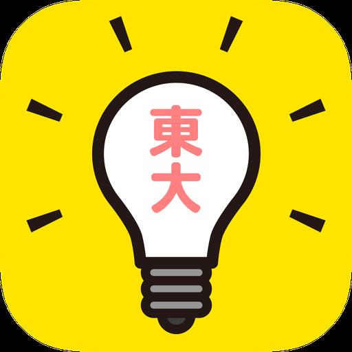 東大生が考えた㊙謎解き脳トレアプリ~脳トレ 無料 アプリ~脳トレでカチカチ頭を柔軟に!!