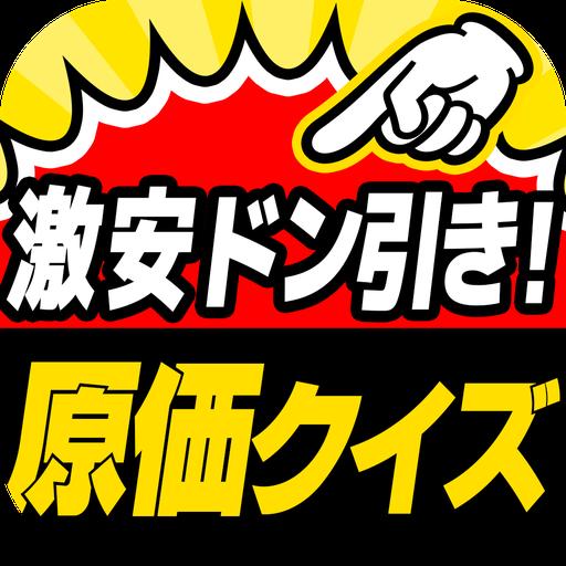 激安㊙原価クイズ-がっちり値段を解説!!衝撃のお金の話が満載!!