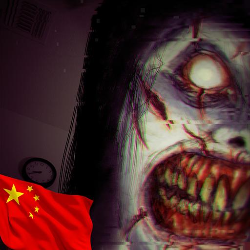 The Fear : 恐怖游戏
