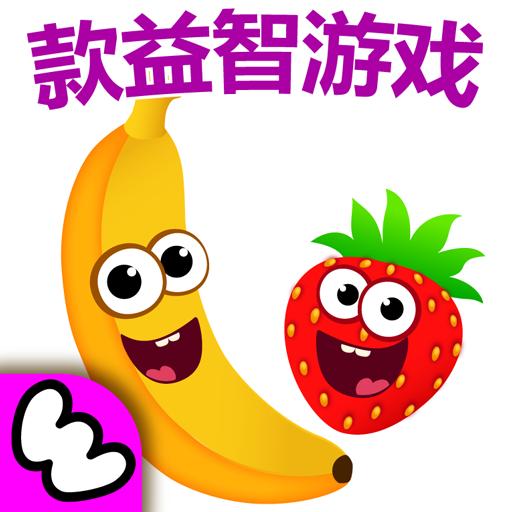 有趣的食物3! 儿童游戏: 宝宝学数字和趣味数学游戏