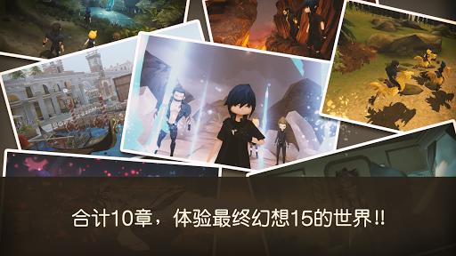 最终幻想15 口袋版