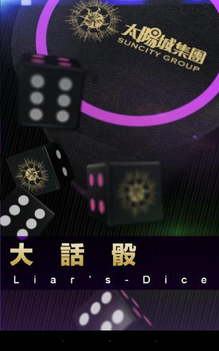 太阳城大话骰(吹牛骰)