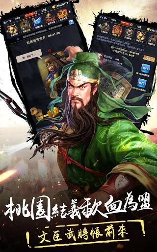 三國志·趙雲傳奇-放置類掛機遊戲