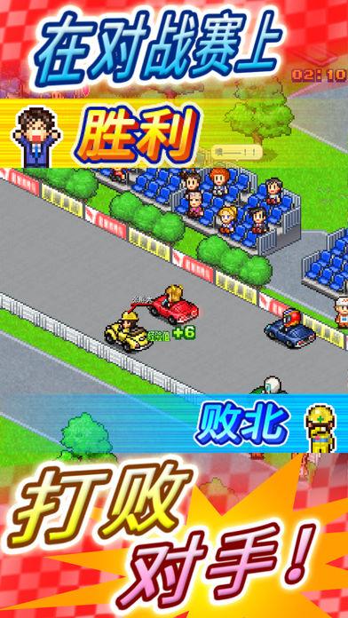 冲刺赛车物语2