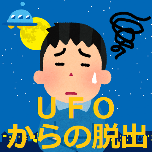 【Escape from UFO】Escape  The  Room 2