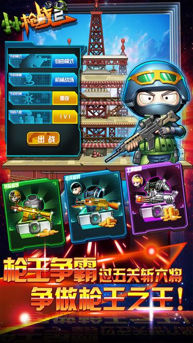 小小枪战2(混乱大枪战手机版)