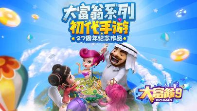 大富翁9-2周年庆典 海量福利