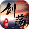 剑荡江湖-MMORPG巅峰新作