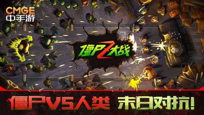 僵尸Z大战