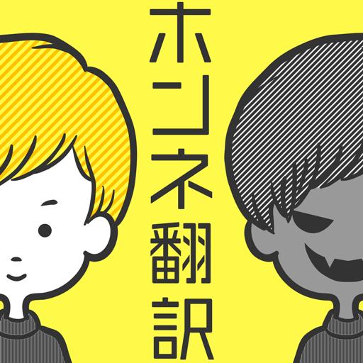男女のホンネ翻訳/言葉の裏に隠された本音を暴け!