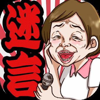 迷言だもの~深~い脳トレクイズ~東京の残業は○○でできている