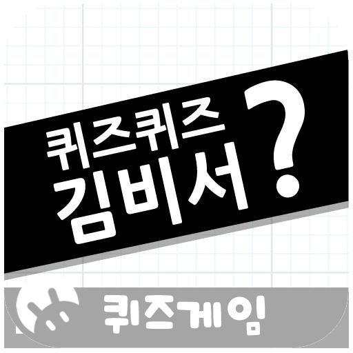 퀴즈퀴즈 김비서