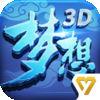 梦想世界3D回合-周年庆典狂欢