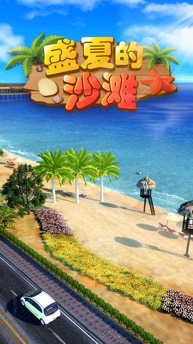 密室逃脱:盛夏的沙滩