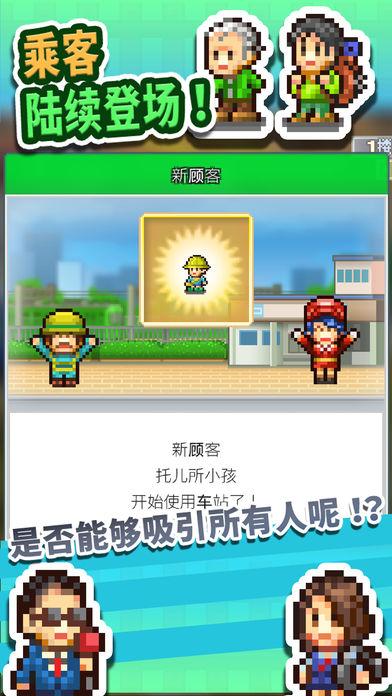 箱庭铁道物语(试玩版)