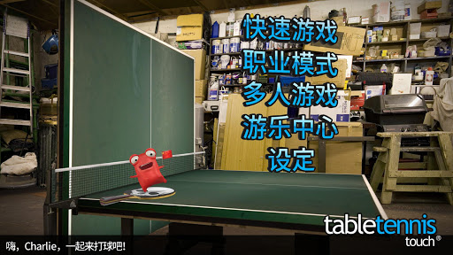 指尖乒乓球 Table Tennis Touch